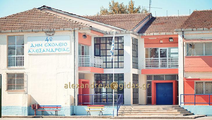 Νέο Δ.Σ. στον Σύλλογο Γονέων & Κηδεμόνων του 4ου Δημοτικού Σχολείου Αλεξάνδρειας (ονόματα)