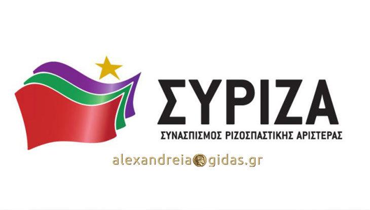 ΣΥΡΙΖΑ Ημαθίας: Αυτά απαντάμε σε Βεσυρόπουλο και Καλαϊτζίδη της ΟΝΝΕΔ Ημαθίας