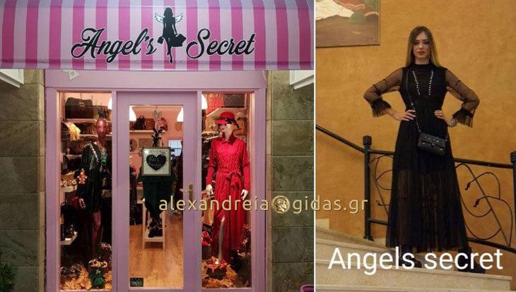ANGEL΄S SECRET στην Αλεξάνδρεια: Δείτε τις νέες επιλογές για το φθινόπωρο – χειμώνα για τη μοδάτη γυναίκα! (φώτο)