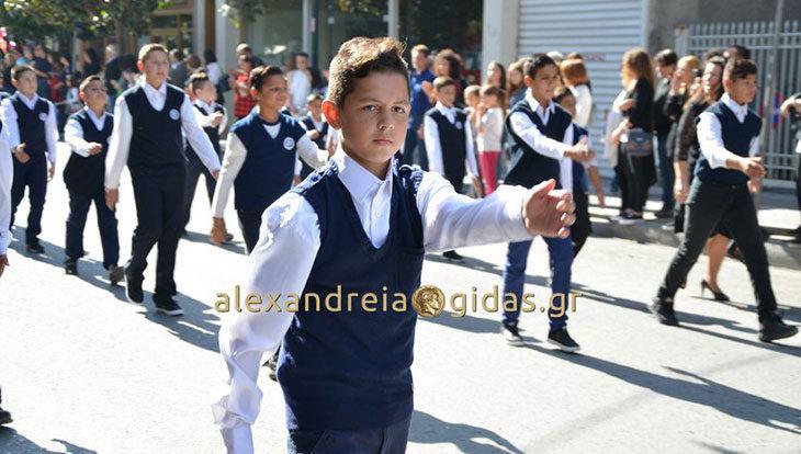 ΤΩΡΑ: Θα πραγματοποιηθεί κανονικά η σημερινή παρέλαση στην Αλεξάνδρεια