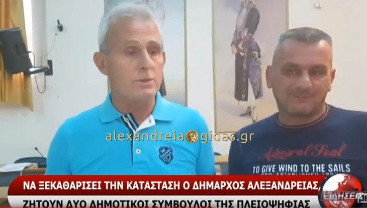 Το γάντι στον δήμαρχο ρίχνουν Κυτούδης και Συρόπουλος στο θέμα της Παιδείας στον δήμο Αλεξάνδρειας (βίντεο)