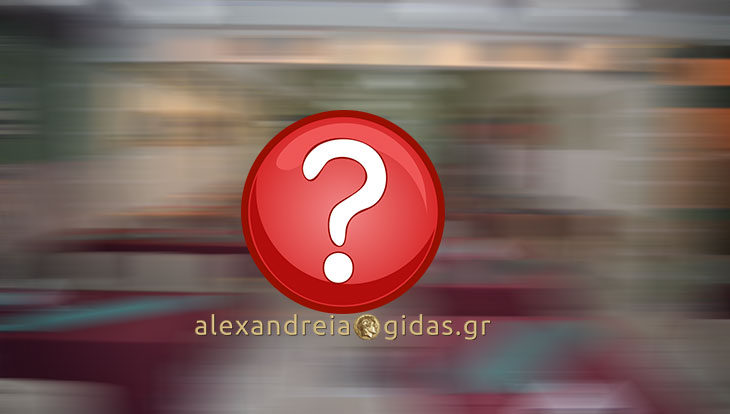 Κάτι αλλάζει σε γνωστή ταβέρνα στον δήμο Αλεξάνδρειας!