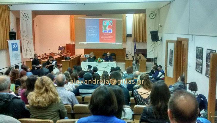 Ημερίδα με σημαντικό θέμα διοργάνωσαν στο δημαρχείο Αλεξάνδρειας τα Παιδιά της Άνοιξης (φώτο)