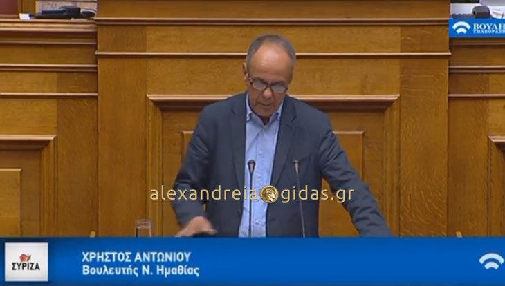 Στη Βουλή μίλησε ο Χρ. Αντωνίου για το νομοσχέδιο «Διακίνηση και εμπορία νωπών και ευαλλοίωτων αγροτικών προϊόντων» (βίντεο)