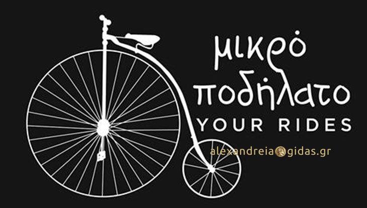 Opening για το Μικρό Ποδήλατο που μεγάλωσε αύριο Σάββατο στην Αγκαθιά!