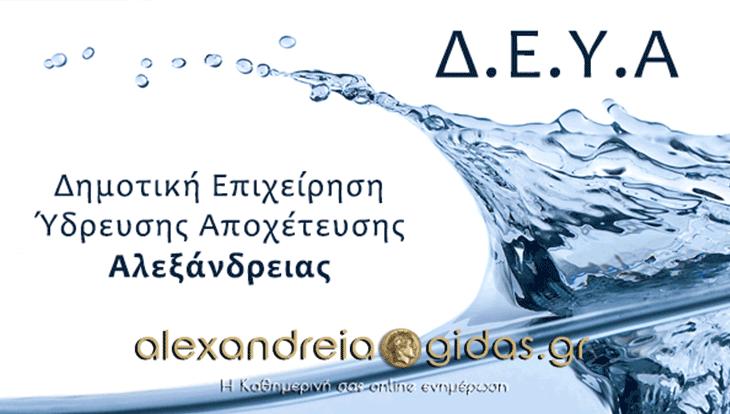 ΠΡΟΣΟΧΗ: Χωρίς νερό αύριο Παρασκευή η Κυψέλη του δήμου Αλεξάνδρειας