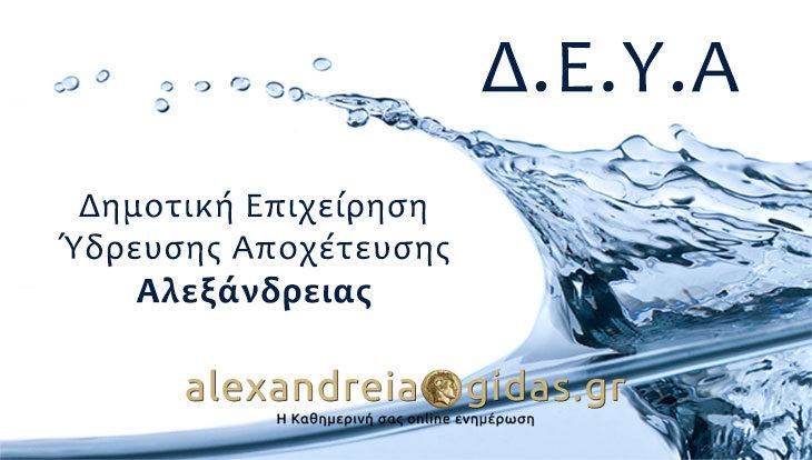 Χρωστάτε στη ΔΕΥΑ Αλεξάνδρειας από λογαριασμούς νερού; Κάντε ρύθμιση σε 100 δόσεις! (ανακοίνωση)