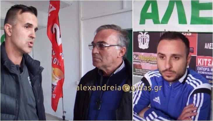 Πως σχολίασαν το μεταξύ τους παιχνίδι οι προπονητές της Αλεξάνδρειας και του Εδεσσαϊκού (βίντεο)