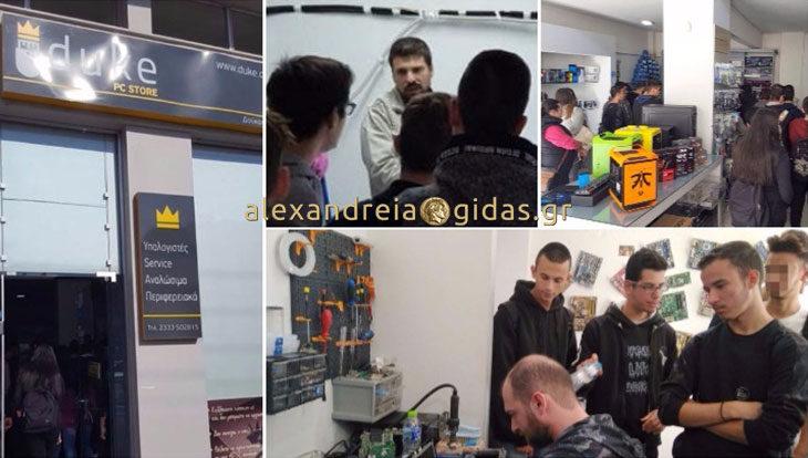 Διδακτική επίσκεψη των πληροφορικάριων του ΕΠΑΛ Αλεξάνδρειας στο κατάστημα DUKE στην Αλεξάνδρεια (φώτο)