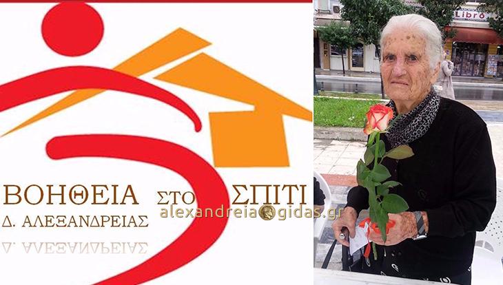 Βοήθεια στο Σπίτι δήμου Αλεξάνδρειας: Οι Άνθρωποι του Φθινοπώρου που με τη σοφία τους μας χαρίζουν την Άνοιξη!