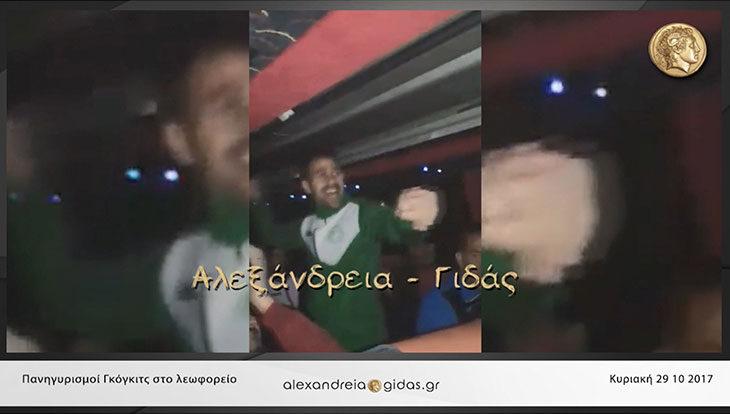 Η σάμπα του Γκόγκιτς στο λεωφορείο μετά τη νίκη στην Έδεσσα! (βίντεο)