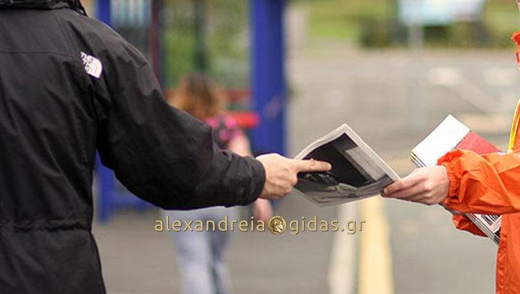 Ζητούνται άτομα για διανομή φυλλαδίων από επιχείρηση στον δήμο Αλεξάνδρειας