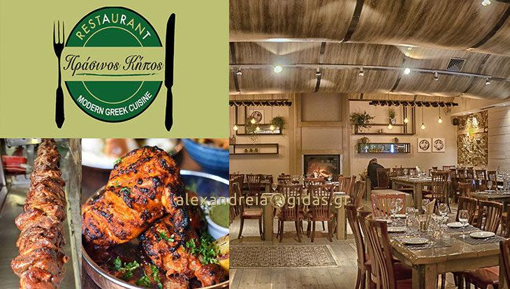 Άνοιξε το χειμερινό εστιατόριο του ΠΡΑΣΙΝΟΥ ΚΗΠΟΥ – σας περιμένει για ένα γευστικότατο τριήμερο από σήμερα!