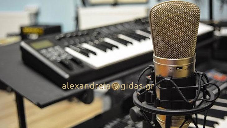 Θέλετε να μάθετε μουσική; Γραφτείτε σήμερα στη Σχολή ΛΑΖΑΡΙΔΗΣ στην Αλεξάνδρεια! (φώτο-βίντεο)