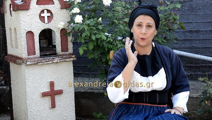 Καινούριο επεισόδιο με την Λισσάβου απ΄ του Ρουμλούκ΄ – δείτε το! (βίντεο)