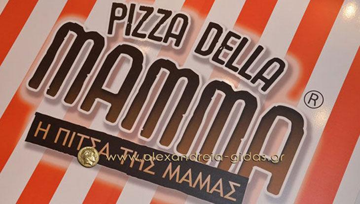 2 χρόνια Pizza DELLA MAMMA στην Αλεξάνδρεια: Μεγάλα δώρα κληρώνει το κατάστημα – δείτε!
