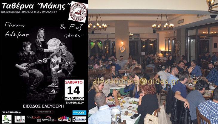 Μουσική σκηνή και αυτό το Σάββατο η ταβέρνα ΜΑΚΗΣ στο Βρυσάκι – έρχονται οι Γ. Αδάμος και οι Ρόζ Πένες!
