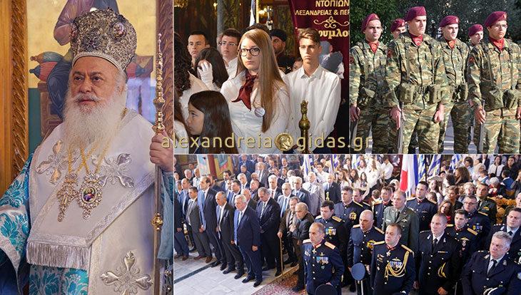 Παρουσία του Μητροπολίτη η Λειτουργία στην Παναγία Αλεξάνδρειας για την Απελευθέρωση (φώτο)