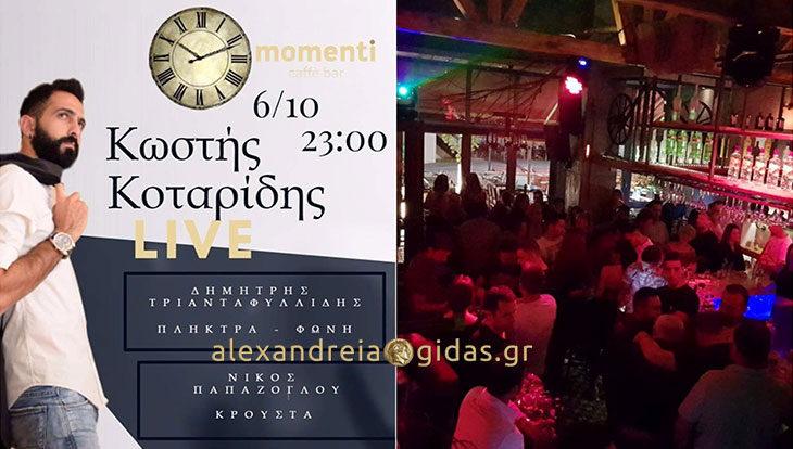 Απόψε ο Κωστής Κοταρίδης δεν χάνεται…..στο momenti!