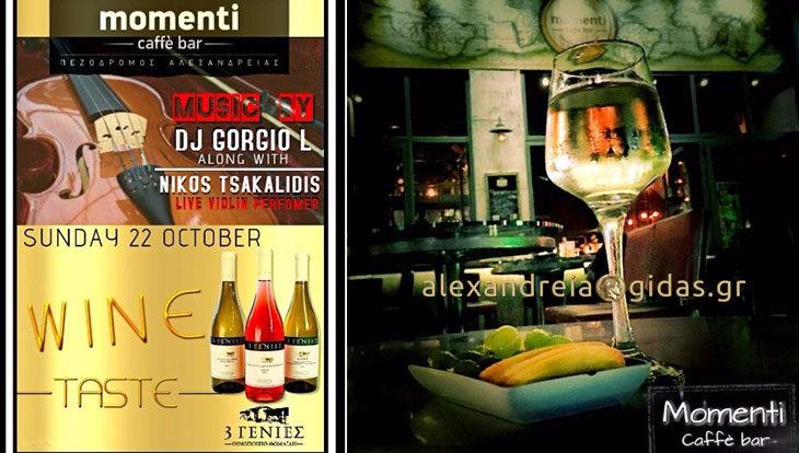 Απόψε δοκιμάζουμε σπάνιες ποικιλίες κρασιών ΑΠΟ ΝΩΡΙΣ στον πεζόδρομο – το  momenti το βιολί του…!!!