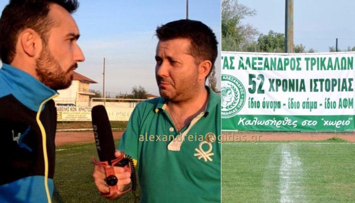Πως σχολίασε το ντέρμπι ο προπονητής των Τρικάλων και σε ποιον από την Αλεξάνδρεια αφιέρωσε το πανό! (βίντεο)