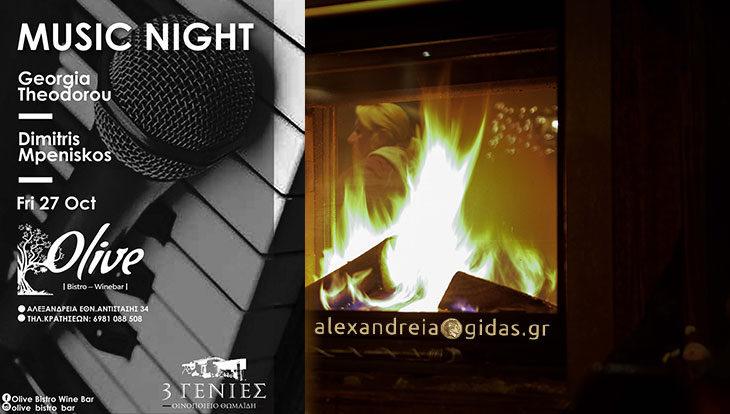 Σήμερα και αύριο όμορφες μουσικές βραδιές στο τζάκι του OLIVE στον πεζόδρομο Αλεξάνδρειας!