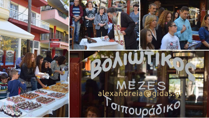 Εγκαινιάστηκε το νέο Βολιώτικο Τσιπουράδικο στην Αλεξάνδρεια! (φώτο-βίντεο)