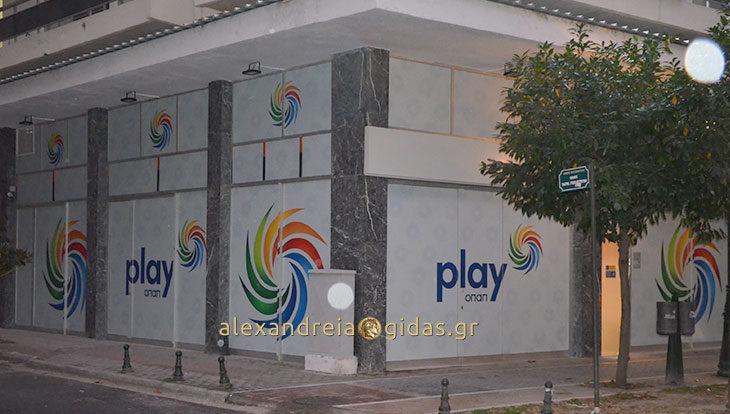 Άνοιξε σήμερα Τετάρτη το «Play» του ΟΠΑΠ στην Αλεξάνδρεια (φώτο)