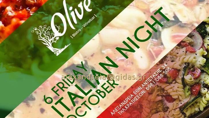 Έξοδος με άρωμα Ιταλίας σήμερα Παρασκευή στο OLIVE στον πεζόδρομο!