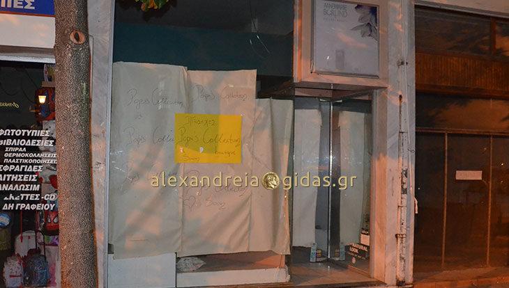 Ένα νέο μαγαζί έρχεται σε λίγες ημέρες στο κέντρο της Αλεξάνδρειας στη Βετσοπούλου (φώτο)