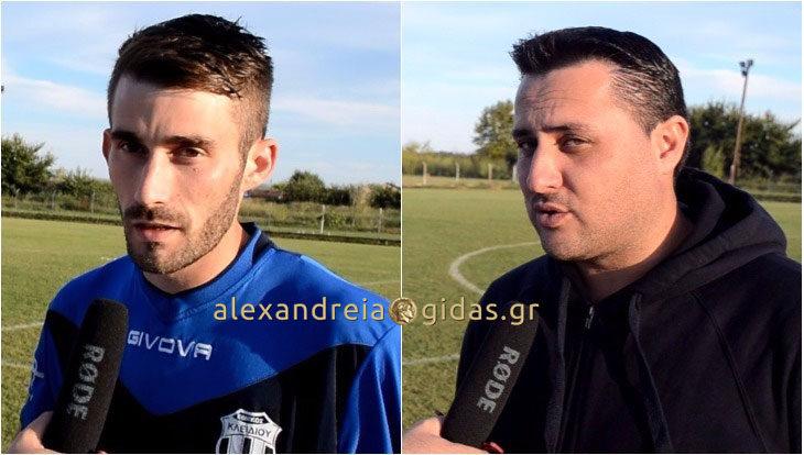 Πρίντζιος και Πλέσκας σχολιάζουν την μεγάλη νίκη του Κλειδίου στον Λουτρό (βίντεο)