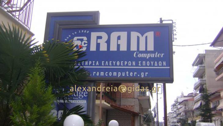 Ξεκινάει ο 3ος κύκλος εκπαίδευσης Εκπαιδευτών ενηλίκων στη RAM Computer στην Αλεξάνδρεια – γραφτείτε!