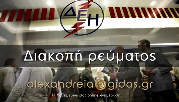 ΠΡΟΣΟΧΗ: Διακοπές ρεύματος σήμερα Κυριακή στην πόλη της Αλεξάνδρειας