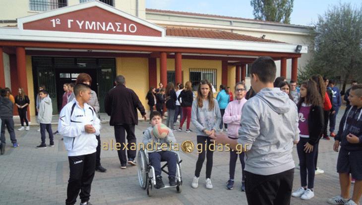 Η Πανελλήνια Ημέρα Σχολικού Αθλητισμού στο 1ο Γυμνάσιο Αλεξάνδρειας (φώτο)