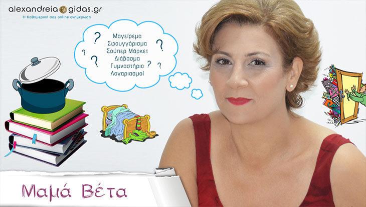 Μαμά ΒΕΤΑ: Της Πατρίδας μου η Σημαία!