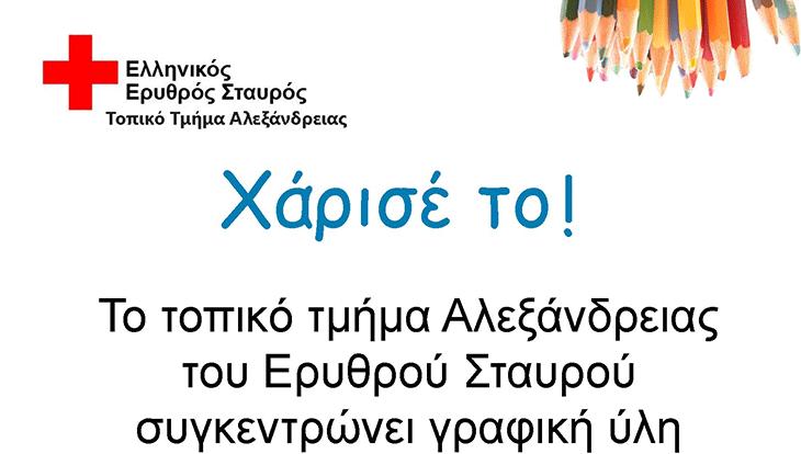 Χάρισέ το! Δράση στην Αλεξάνδρεια για τα παιδιά που το έχουν ανάγκη – βοηθήστε!