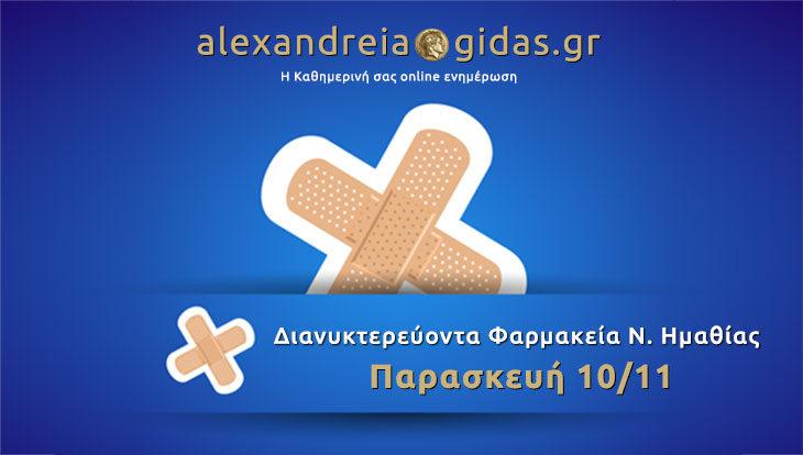 Εφημερεύοντα – διανυκτερεύοντα φαρμακεία Ημαθίας Παρασκευή 10 Νοεμβρίου