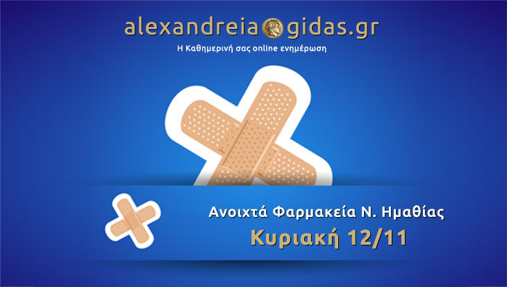 Ανοιχτά φαρμακεία Ημαθίας Κυριακή 12 Νοεμβρίου
