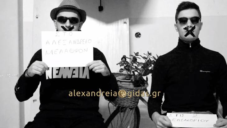 Με ένα νέο πρωτότυπο σποτ το 2ο ΓΕΛ μας προσκαλεί στον χορό του στο ΑΛΕΞΑΝΔΡΕΙΟ! (βίντεο)