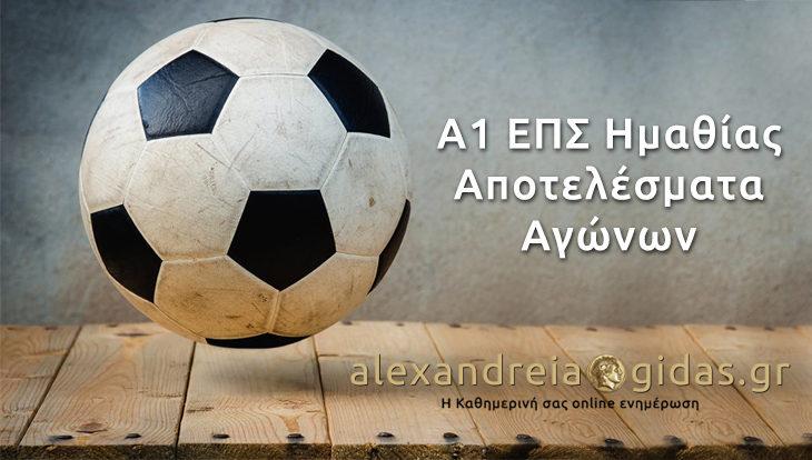 Στην κορυφή της βαθμολογίας ο ΠΑΟΚ Αλεξάνδρειας – εκτός έδρας νίκη για τον Άραχο (αποτελέσματα-βαθμολογία)