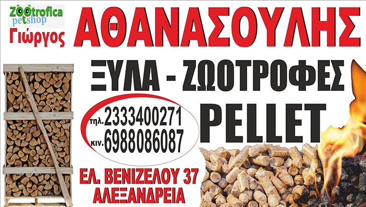 Βρείτε αυστριακό πέλλετ στο Pet Shop ZOOtrofica στην Αλεξάνδρεια! (φώτο)