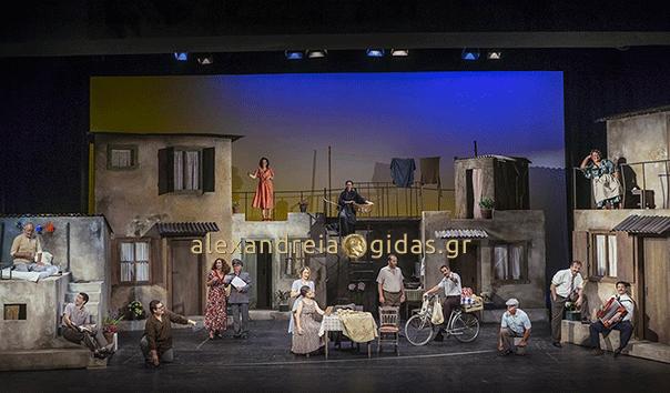 Την θεατρική παράσταση «Η αυλή των θαυμάτων» θα παρακολουθήσει το ΚΑΠΗ Αλεξάνδρειας