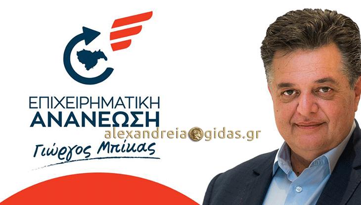 Γιώργος Μπίκας: «Βασικό ζητούμενο η στήριξη της τοπικής αγοράς»