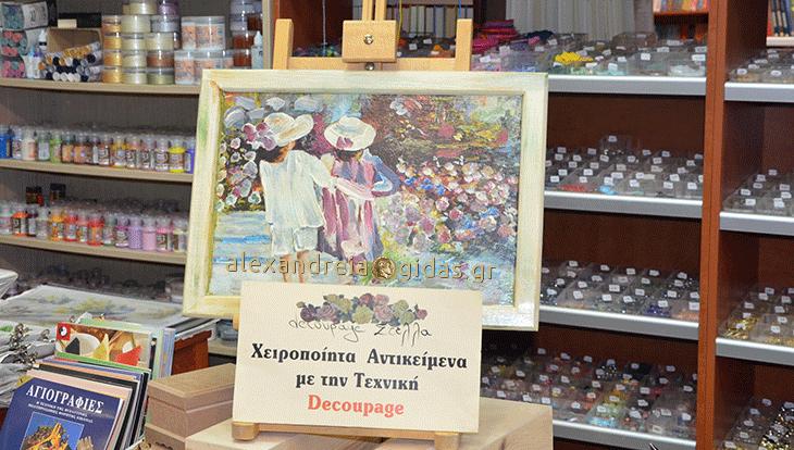 Που μπορείτε να μάθετε την τέχνη του Ντεκουπάζ και να βρείτε υλικά στην Αλεξάνδρεια;