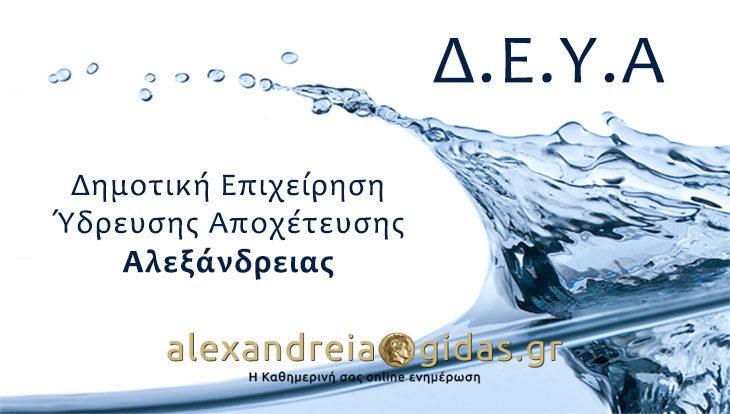 ΠΡΟΣΟΧΗ: Χωρίς νερό αύριο Τετάρτη τα Αμπελοτόπια και τμήμα της Ελ. Βενιζέλου στην Αλεξάνδρεια