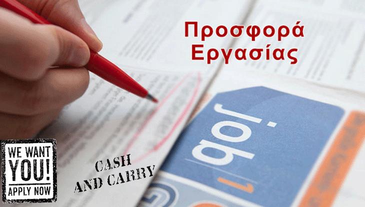 Θέσεις εργασίας σε νεοσύστατη επιχείρηση Cash & Carry στην Αλεξάνδρεια (πληροφορίες)