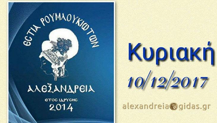 Εκδήλωση απονομής του 1ου Πανελλήνιου Λογοτεχνικού Διαγωνισμού διοργανώνει η Εστία Ρουμλουκιωτών