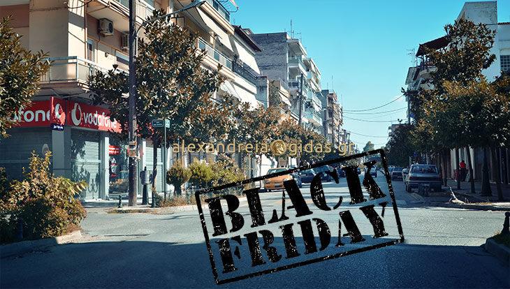 Τελικό: Black Friday για πρώτη φορά και στην Αλεξάνδρεια – πότε έρχεται!