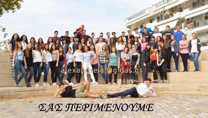Στις 2 Δεκεμβρίου ο χορός της Γ΄ τάξης του 2ου ΓΕΛ Αλεξάνδρειας στο ΑΛΕΞΑΝΔΡΕΙΟ ΜΕΛΑΘΡΟΝ (το νέο σποτ)