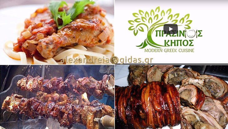 Σάββατο και Κυριακή με τις μοναδικές γεύσεις στο υπέροχο εστιατόριο του ΠΡΑΣΙΝΟΥ ΚΗΠΟΥ! (βίντεο)
